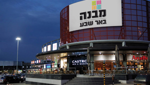 Mivne Beer Sheva Shopping Center