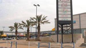 Mivne Ofakim Shopping Center