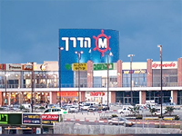 Press for more details regarding M Haderech Mall Shopping Center