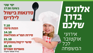 סדנת בישול לילדים בימי שני