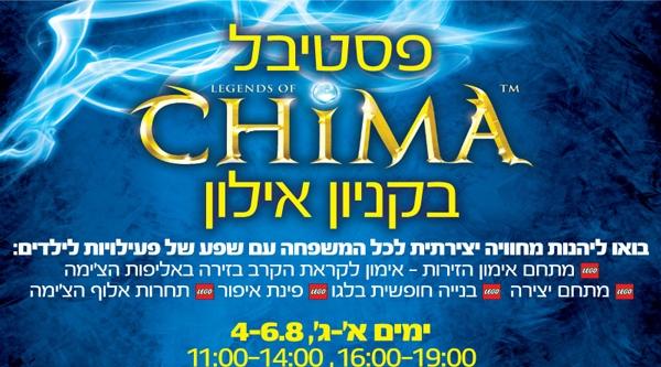 פסטיבל CHIMA