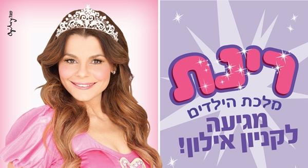 רינת גבאי - מלכת הילדים