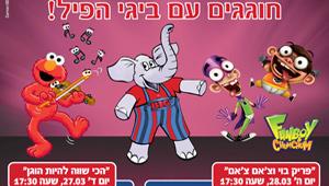 פסח חוגגים עם ביגי הפיל