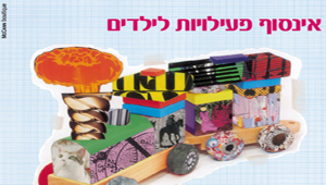 אירוע iDigital Summer Camp בדיזינגוף סנטר
