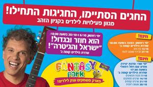 ישראל והגיטרה חוזר!