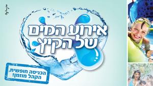 אירוע המים של הקיץ