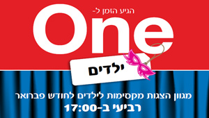 הצגה: אנדנדינו - ONE ילדים