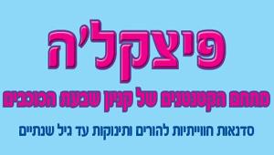 פיצקל'ה- מתחם הקטנטנים בימי רביעי