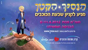 הנסיך הקטן מגיע לקניון שבעת הכוכבים