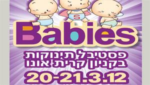 פסטיבל Babies בקניון קרית אונו
