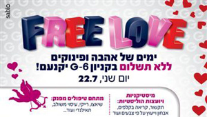 FREE LOVE בקניון G-6 יקנעם