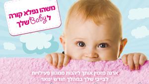 ליווי התפתחותי לתינוק