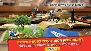 שבוע הספר העברי בקניון ירושלים