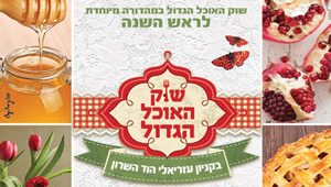 שוק האוכל במהדורה מיוחדת לראש השנה