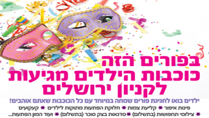בפורים הזה כוכבות הילדים מגיעות לקניון ירושלים