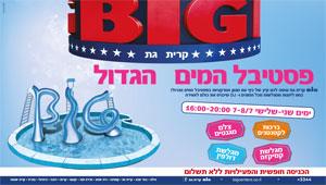 פסטיבל המים הגדול