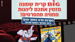 BIG קרית שמונה מזמין אתכם ליהנות מחווייה מהסרטים!