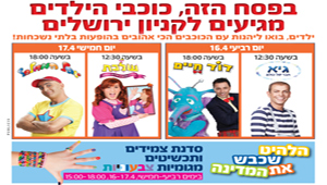 בפסח כוכבי הילדים מגיעים לקניון ירושלים (מלחה)