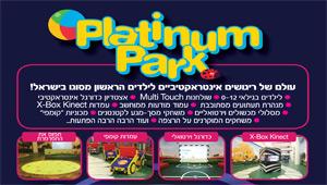 פלאטינום פארק בקניון הזהב