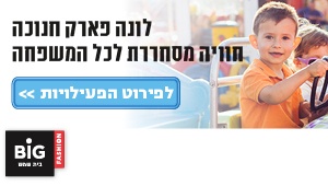 אירוע BIG FASHION PARK