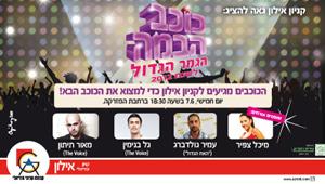 גמר כוכב הבמה 2012