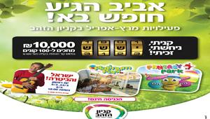 ישראל והגיטרה בקניון הזהב