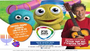 !ישראל והגיטרה חוזר