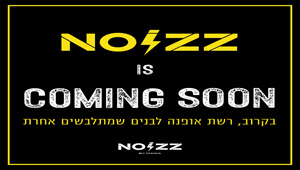 חנות NOIZZ מגיעה ל-BIG FASHION DANILOF